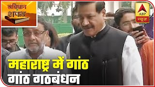 Congress, NCP And Shiv Sena Will Form Govt After Unanimity On All Points | ABP News
