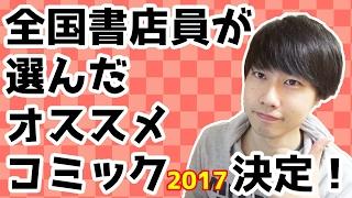「全国書店員が選んだおすすめコミック2017」決定!!