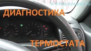 Проверка термостата на Toyota Corolla