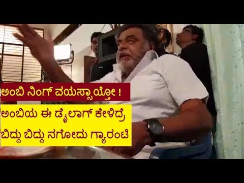 Ambi Ning Vayassaytho | Ambarish Comedy Dialogue | Kichcha Sudeep | Kannada Movie