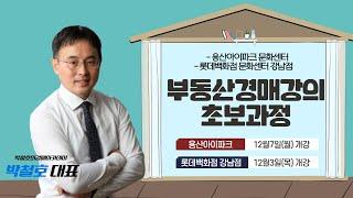 2020 겨울학기 문화센터 부동산경매강의 초보과정 (용…