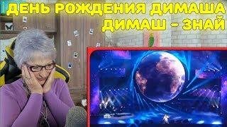 День рождения Димаша! | Реакция бабушки на Димаш - Знай