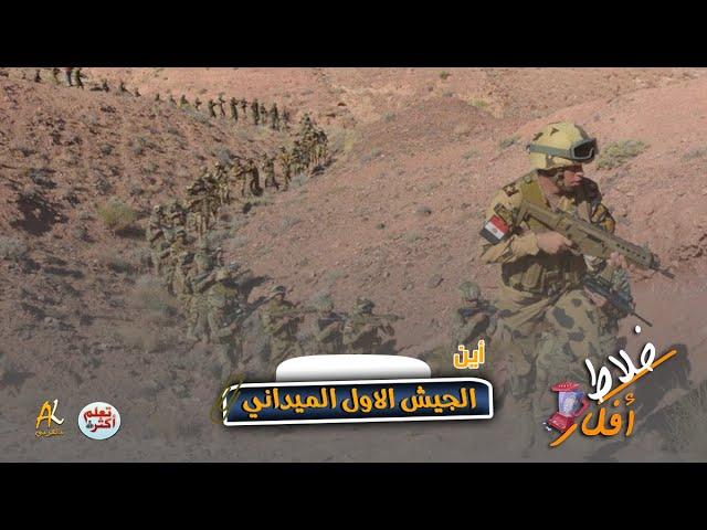 الجيش المصري الاول الميداني