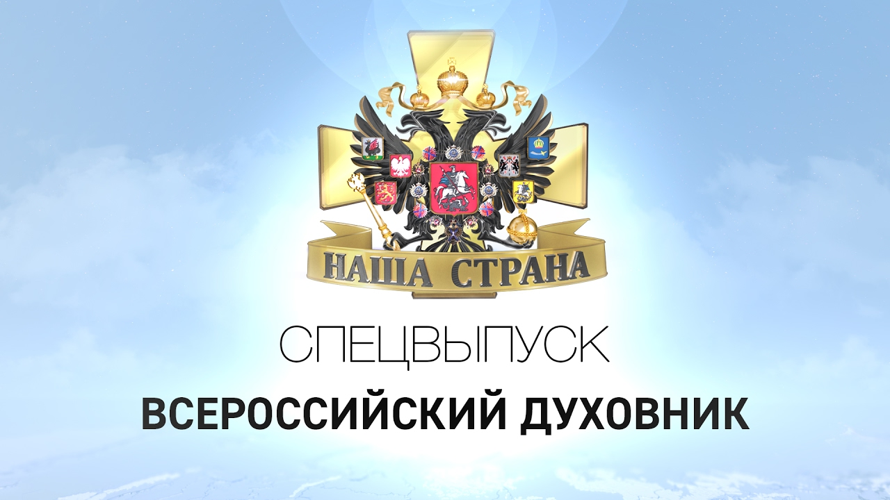 Всероссийский духовник: Памяти старца архимандрита Кирилла [Наша страна]