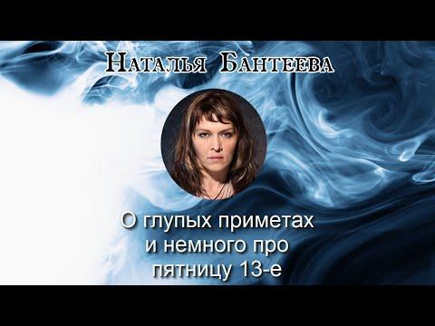 Экстрасенс Наталья Бантеева: О глупых приметах и немного про пятницу 13 е