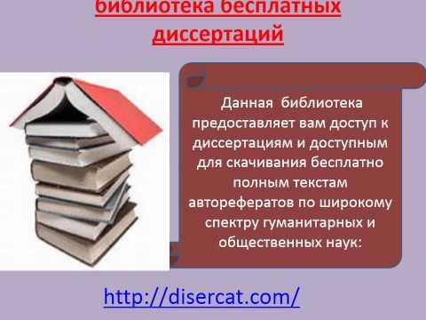 библиотека бесплатных диссертаций