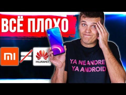 Xiaomi убил Huawei в зародыше 🔥 ЧЕСТНЫЙ Обзор Honor 9X