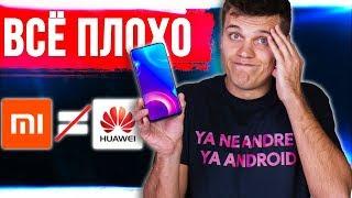 Xiaomi убил Huawei в зародыше ЧЕСТНЫЙ Обзор Honor 9X