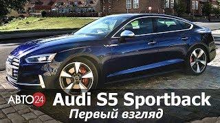 Audi S5 Sportback.  Первый взгляд.  Авто24