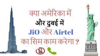 Jio, Airtel sim will work in Dubai & USA? My International Roaming Experience in USAand UAE