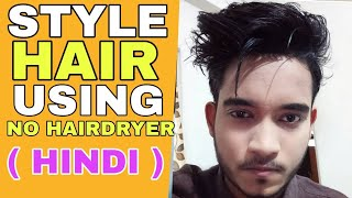 How To Style Hair Using No Hairdryer | Hindi | How To Add Volume, Texture And Shine In Hair