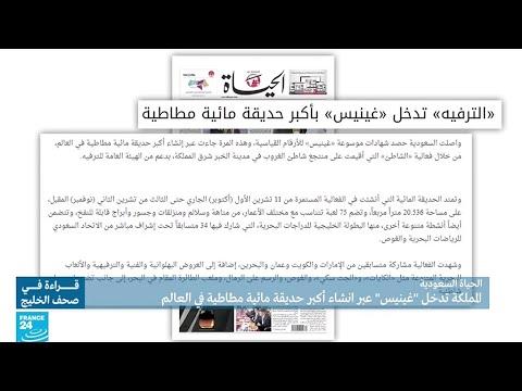 السعودية تدخل موسوعة -غينيس- عبر إنشاء أكبر حديقة مائية مطاطية  - نشر قبل 3 ساعة