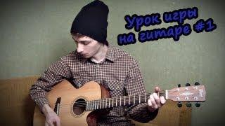 Дурацкий урок игры на гитаре для начинающих #1