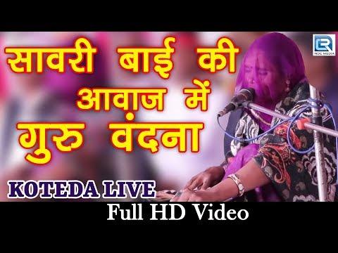 सावरी बाई की आवाज में गुरु वंदना | Satguru Prem Pyalo Payo Re | Rajasthani New Bhajan | KOTEDA LIVE