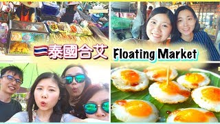 【泰國合艾#2】必去廉價旅遊勝地✪瘋狂吃喝✪水上市場Khlong Hae Floating Market●VLOG|WONDER QUEEN