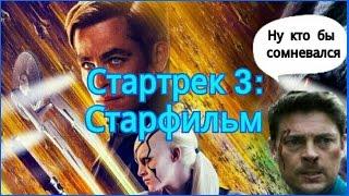 """Обзор фильма """"Стартрек: Бесконечность"""""""
