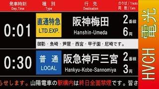 山陽電車 本線西代駅接近放送(発車標再現)