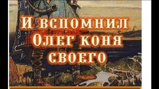 И вспомнил Олег коня своего  —былины  —читает Павел Беседин