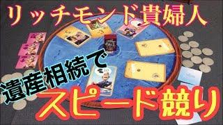 フクハナのボードゲーム紹介:No.415『リッチモンド貴婦人』