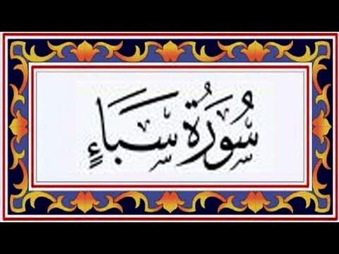Surah SABA(the Sabeans)سورة سبإ - Recitiation Of Holy Quran - 34 Surah Of Holy Quran