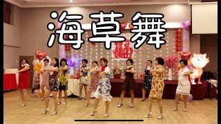 海草舞 - 旗袍版 @ 蓉蓉欢乐广场舞舞蹈班