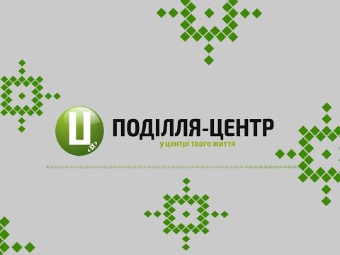 Поділля-центр: Пряма трансляція користувача ХОДТРК