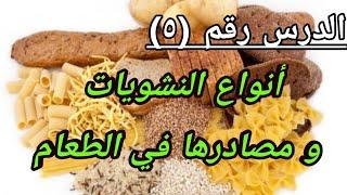٤٦) أنواع النشويات ومصادرها  | كورس التغذية |  الدرس رقم (٥)
