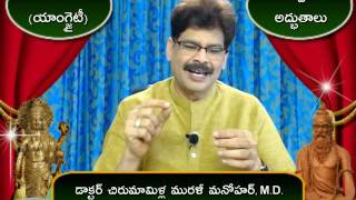 Anxiety and Home Remedies in Telugu by Dr. Murali Manohar Chirumamilla, M.D. (Ayurveda)