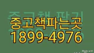 대전어린이도서파는곳  대전헌책 1899-4976