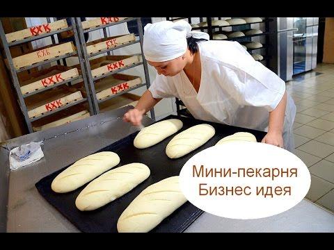 Хлебопекарня бизнес идеи бизнес идеи по работе