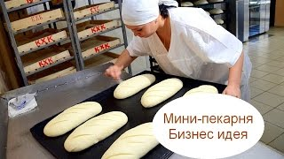 видео Бизнес-план мини-пекарни