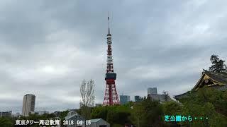三田から東京タワー増上寺芝公園周辺を散歩しました。