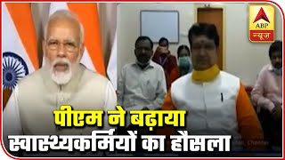 PM Modi Interacts With Health Professionals Fighting Coronavirus | ABP News