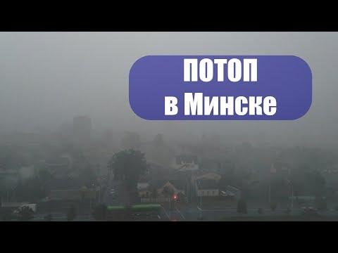 Потоп в Минске. (17.07.2018) фотографии