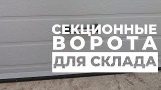 ОБЗОР: Секционные ворота для склада с установкой