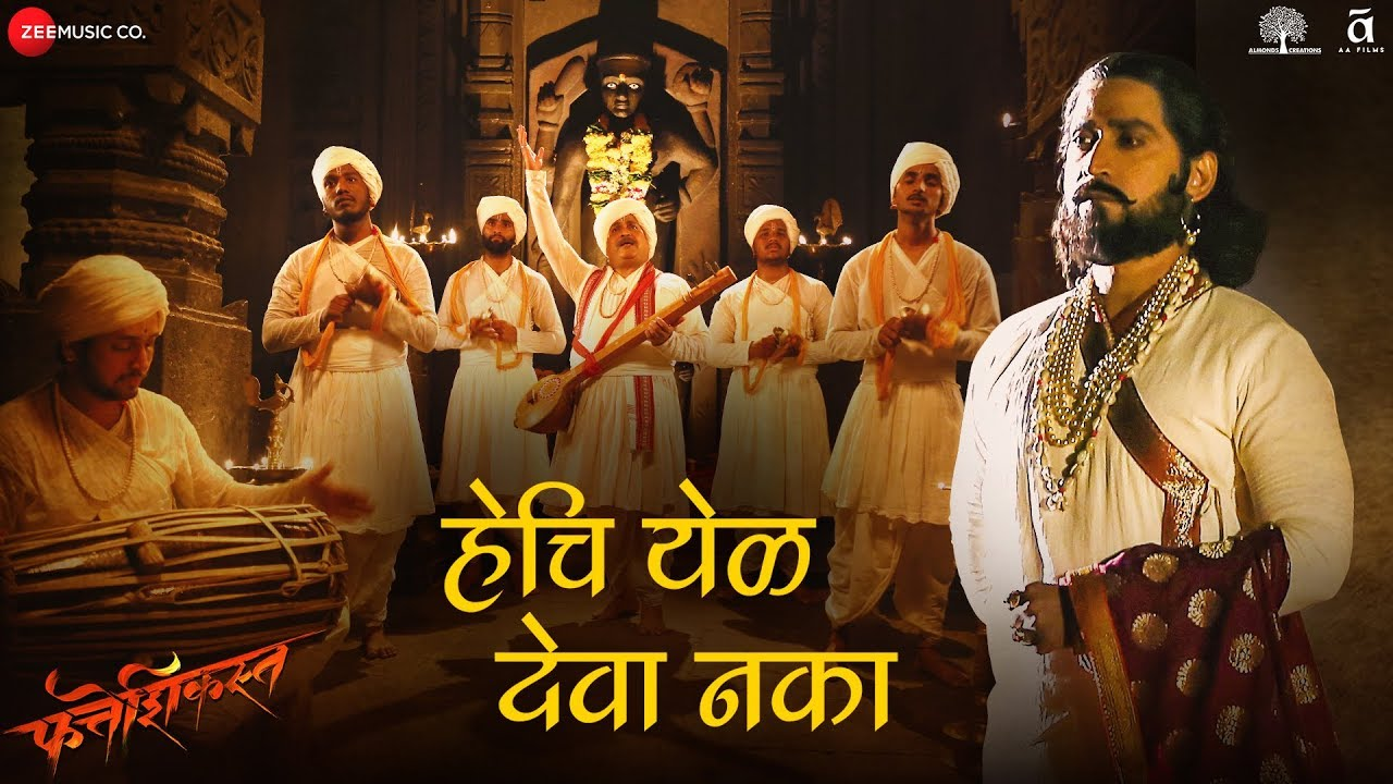 Hechi Yel Deva Naka | Fatteshikast | Chinmay Mandlekar & Mrinal Kulkarni | Avadhoot Gandhi