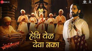 Hechi Yel Deva Naka | Fatteshikast | Chinmay Mandlekar \u0026 Mrinal Kulkarni | Avadhoot Gandhi