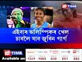 After Jakarta, Zubeen Garg to go to Tokyo to cheer Hima at the Olympics
