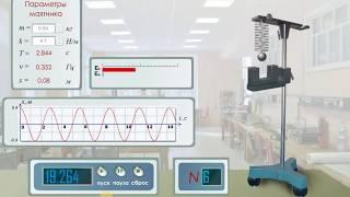 """Виртуальная лабораторная работа по физике """"Пружинный маятник"""""""