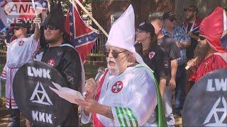 秘密結社「KKK」が公開集会 抗議1000人超で大混乱(17/07/09)
