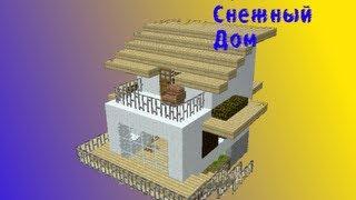 Как построить красивый дом из снега в Minecraft?(http://vk.cc/4CsgUQ ◅ САМАЯ ДЕШЕВАЯ РЕКЛАМА!)))) ⇨⇨⇨ http://vk.com/FlickPub - ⇦⇦⇦ РОЗЫГРЫШИ ЛИЦЕНЗИЙ МАЙНКРАФТ! ⇨⇨⇨ http://mcgaming...., 2013-09-08T12:12:29.000Z)