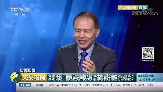 《交易时间(下午版)》 20190809| CCTV财经