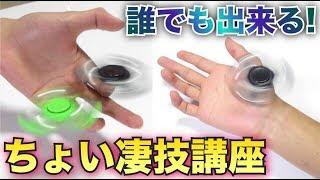 【ハンドスピナー】誰でも出来るちょい凄技講座!! thumbnail