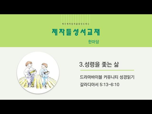 [제자들 성서교재] 한마당 - Chapter3