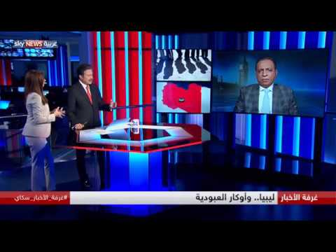 ليبيا.. وأوكار العبودية  - نشر قبل 3 ساعة