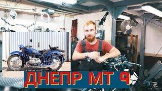 Мотоцикл ДНЕПР МТ-9.  Восстановлен мотоателье Ретроцикл. / Видео