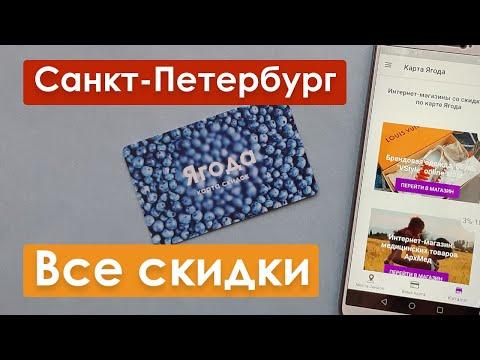 Скидки в Санкт-Петербурге | Распродажи | Карта скидок Ягода