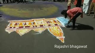 🚩जय श्री राम🚩 दिपावली निमित्त दीपोत्सव साजरा करताना अयोध्या मंदिराचे रांगोळी मध्ये रेखाटन....