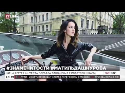 Жена Сергея Шнурова порвала отношения с родственниками