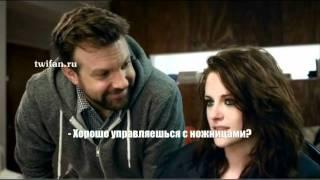 2011 MTV Movie Awards - Kristen Stewart Promo с русскими субтитрами